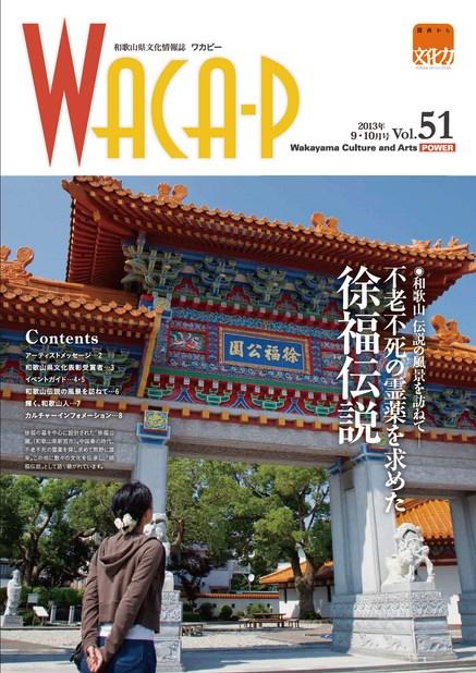 wacaf 2013年9月 第51号