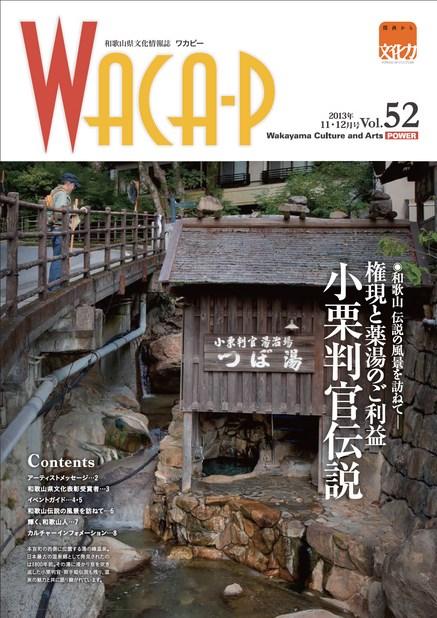 wacaf 2013年11月 第52号