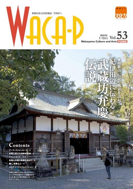 wacaf 2014年1月 第53号