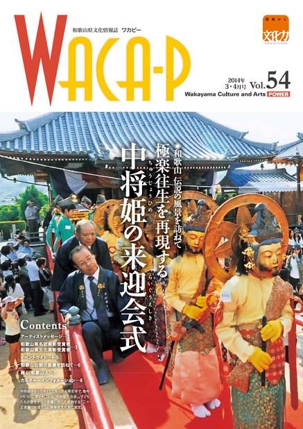 wacaf 2014年3月 第54号