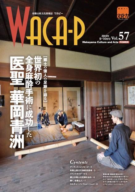 wacaf 2014年9月 第57号
