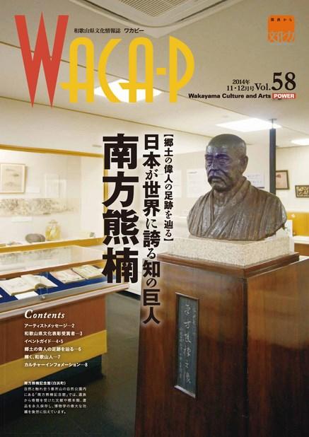 wacaf 2014年11月 第58号