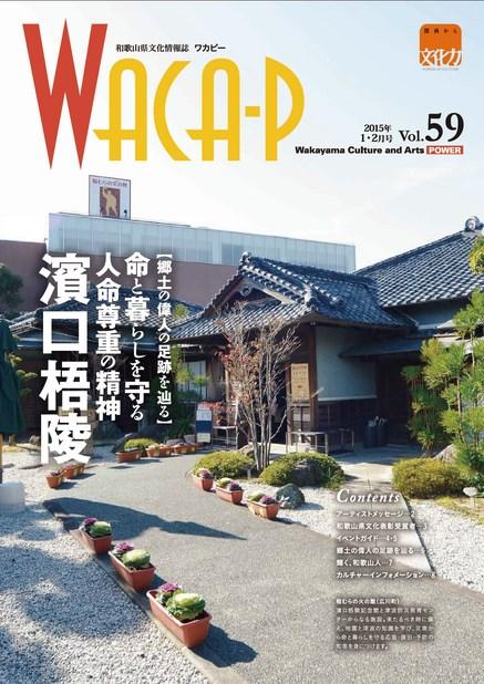 wacaf 2015年1月 第59号