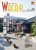 和歌山県文化情報誌ワカピー2015年1・2月号