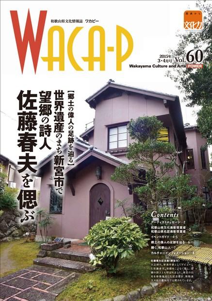 wacaf 2015年3月 第60号