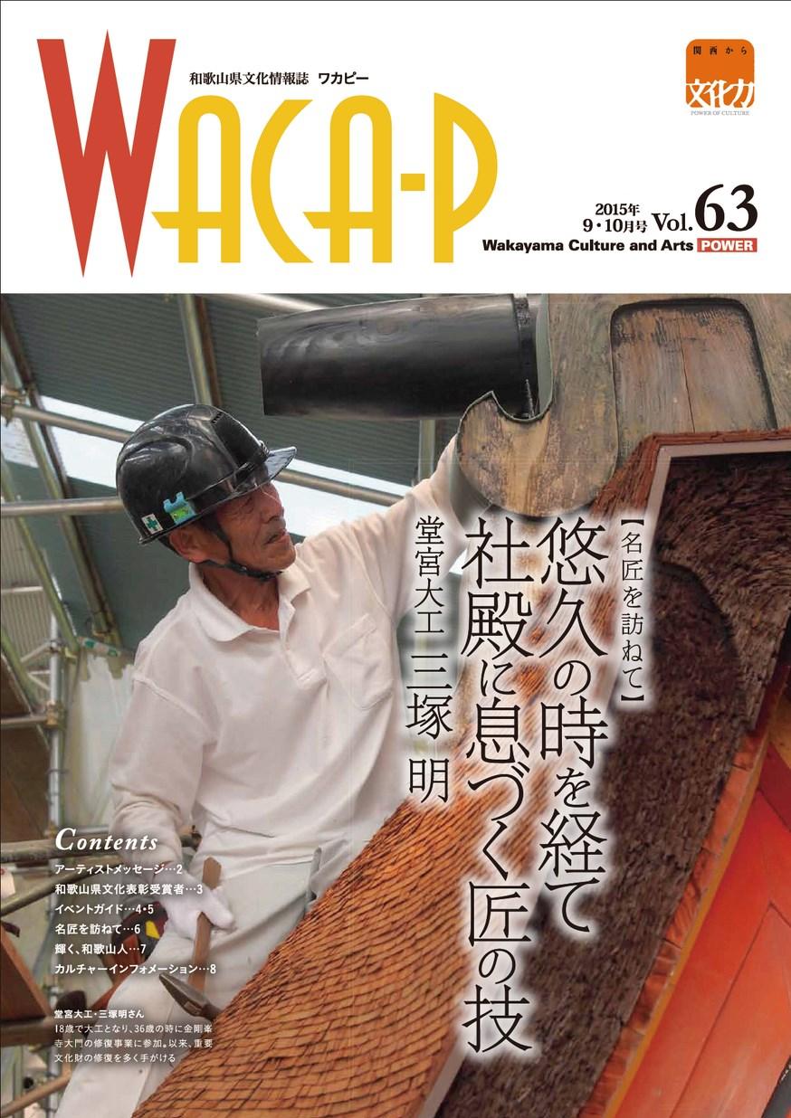 wacaf 2015年9月 第63号
