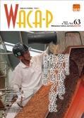 和歌山県文化情報誌ワカピー2015年9・10月号
