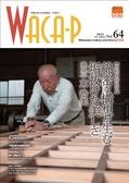 和歌山県文化情報誌ワカピー2015年11・12月号