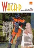 和歌山県文化情報誌ワカピー2016年1・2月号