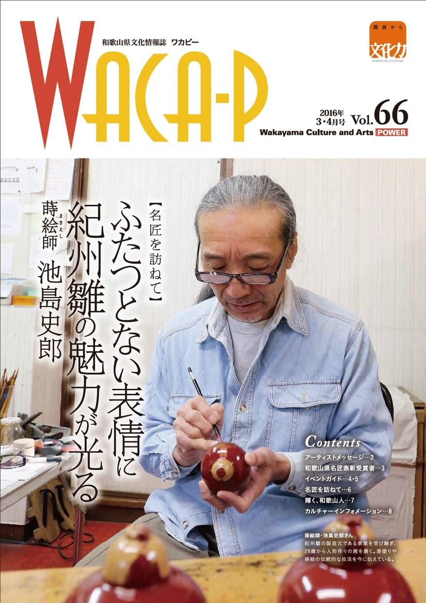 wacaf 2016年3月 第66号
