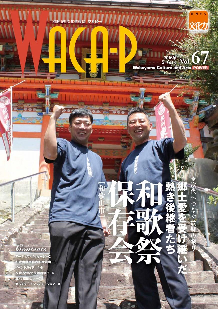 wacaf 2016年5月 第67号