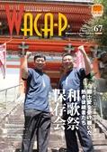 和歌山県文化情報誌ワカピー2016年5・6月号