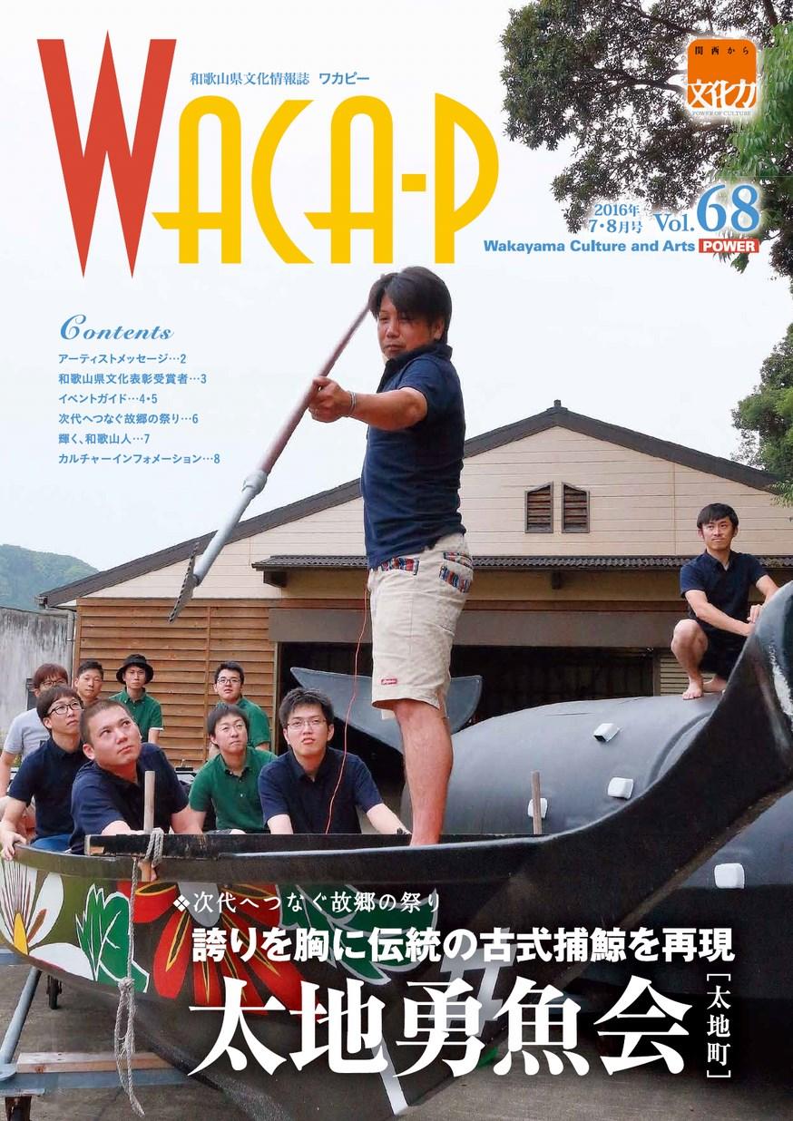 wacaf 2016年7月 第68号