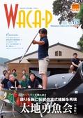 和歌山県文化情報誌ワカピー2016年7・8月号