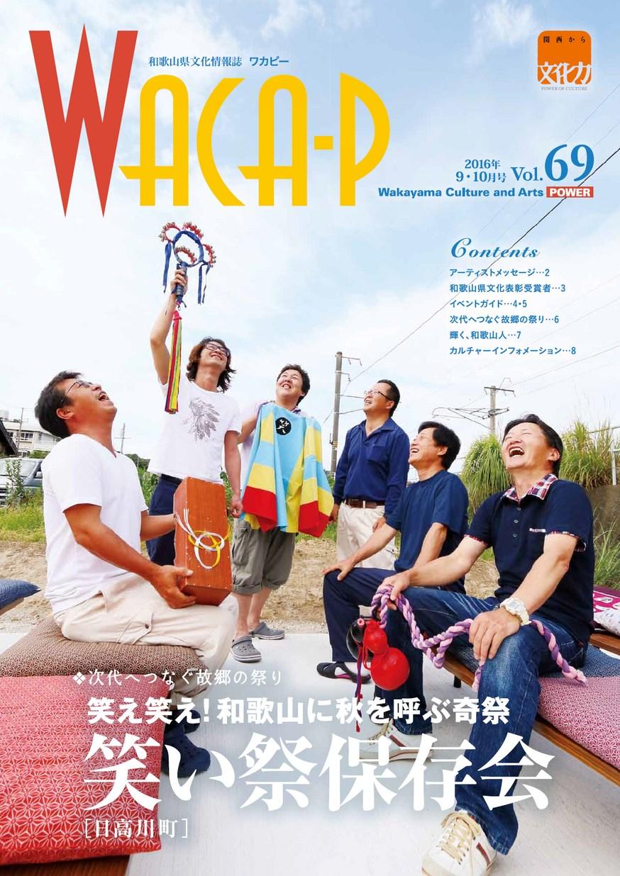 wacaf 2016年9月 第69号