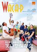 和歌山県文化情報誌ワカピー2016年9・10月号