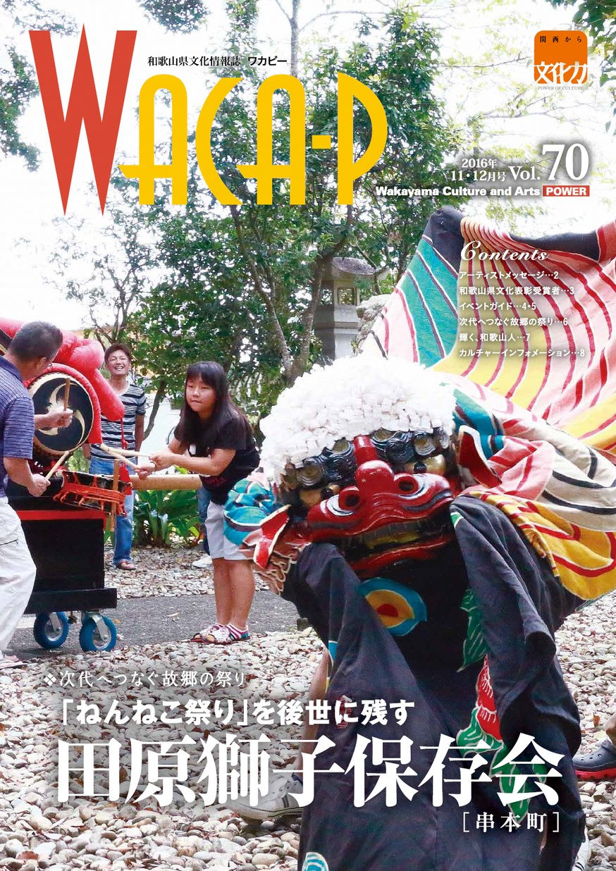 wacaf 2016年11月 第70号