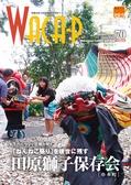 和歌山県文化情報誌ワカピー2016年11・12月号