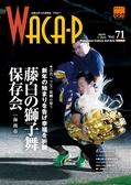 和歌山県文化情報誌ワカピー2017年1・2月号