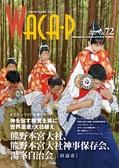 和歌山県文化情報誌ワカピー2017年3・4月号
