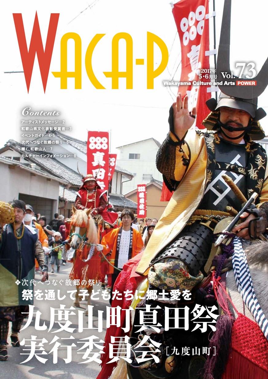 wacaf 2017年5月 第73号