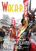 和歌山県文化情報誌ワカピー2017年5・6月号