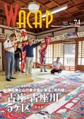和歌山県文化情報誌ワカピー2017年7・8月号
