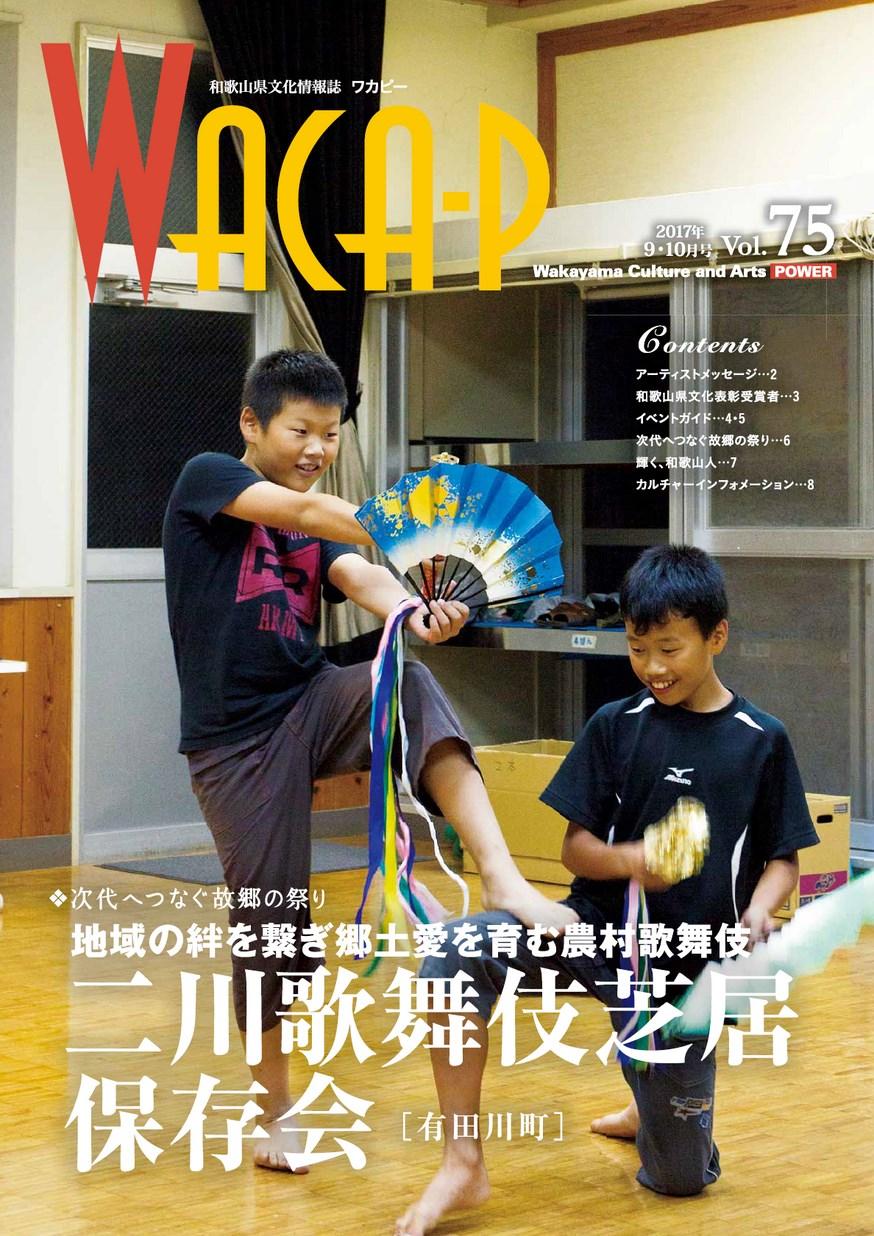 wacaf 2017年9月 第76号