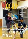 和歌山県文化情報誌ワカピーvol75