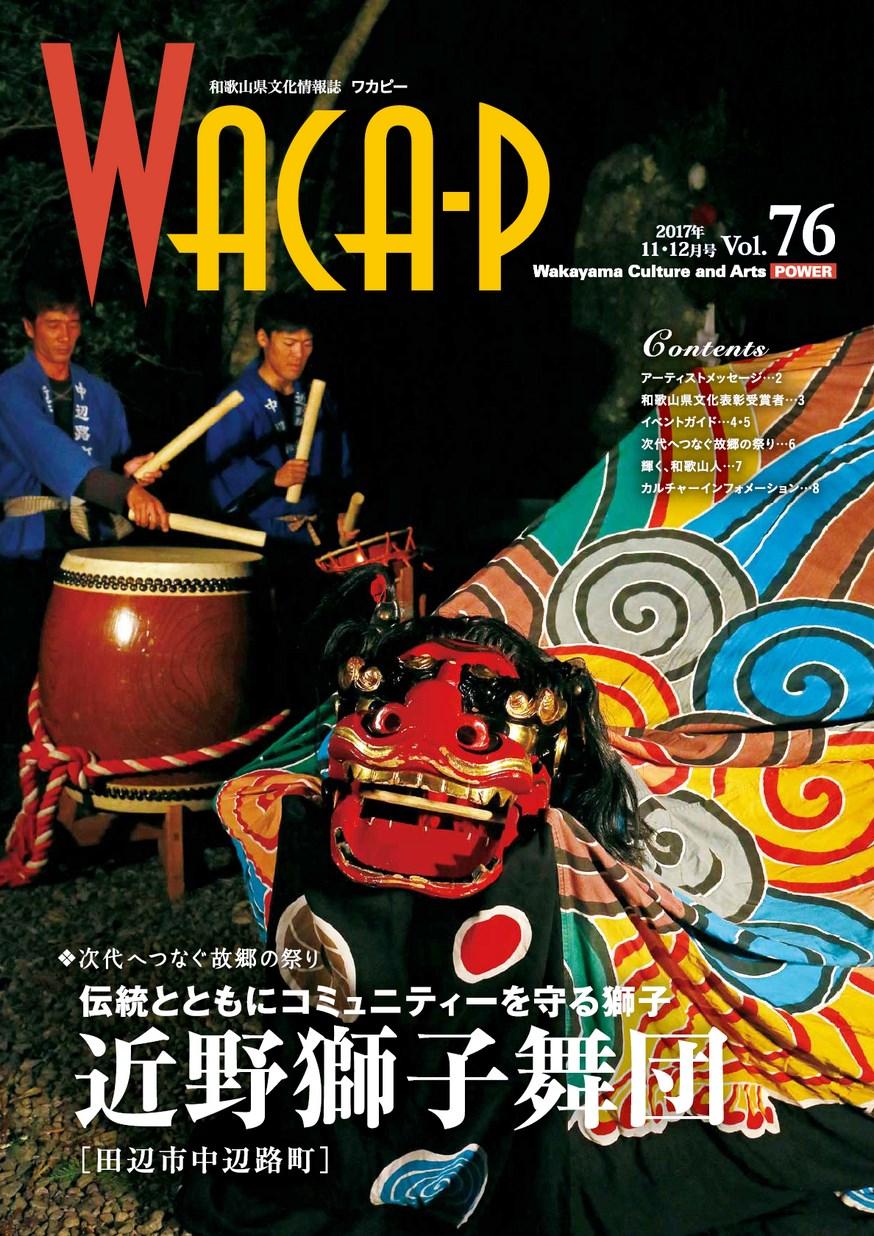wacaf 2017年11月 第76号
