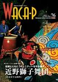 和歌山県文化情報誌ワカピー2017年11・12月号