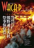 和歌山県文化情報誌ワカピー2018年1・2月号
