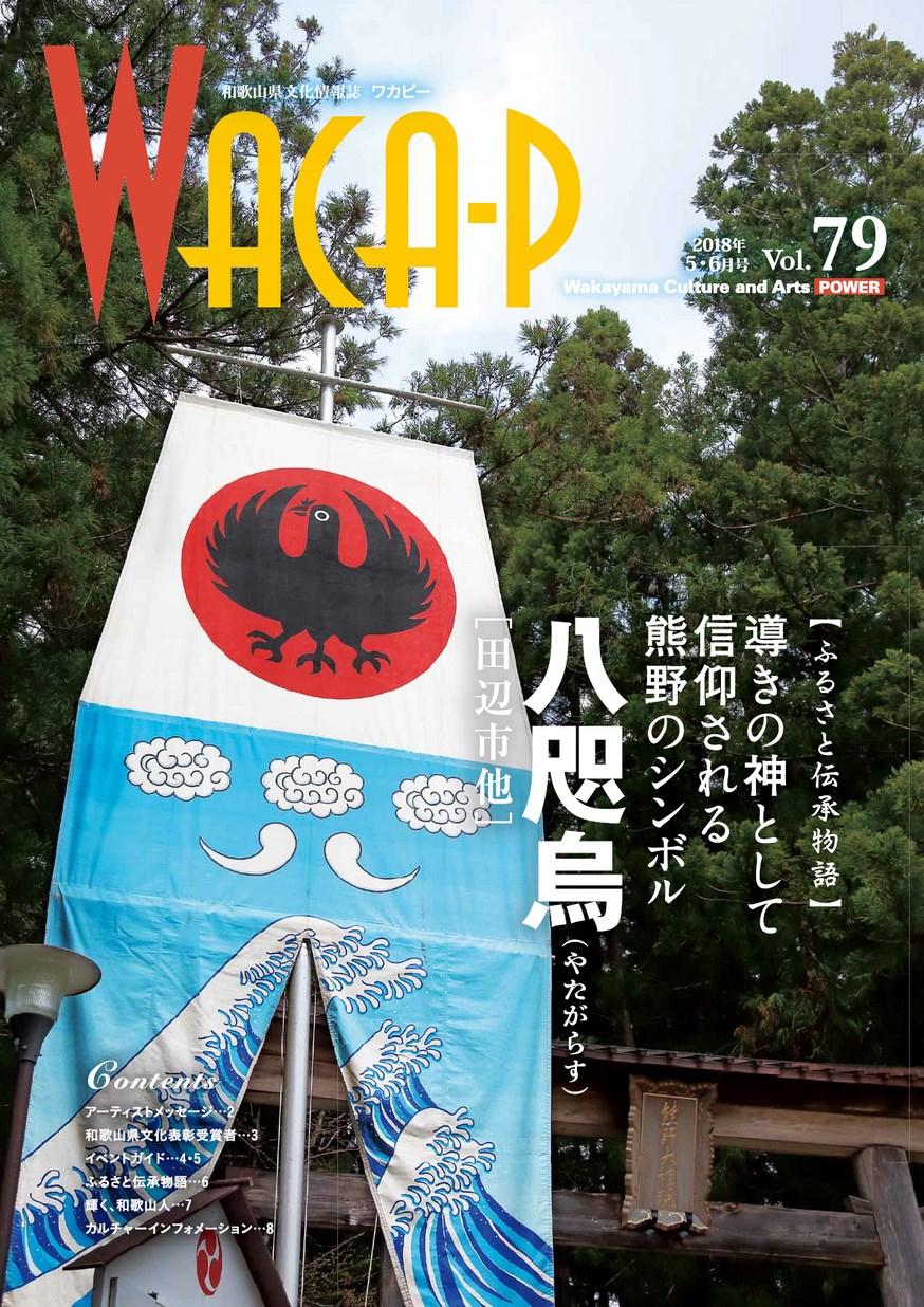 和歌山県文化情報誌 ワカピー 2018年5月6月 第79号