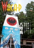 和歌山県文化情報誌ワカピーvol79