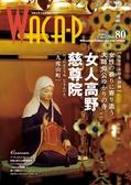 和歌山県文化情報誌ワカピーvol80
