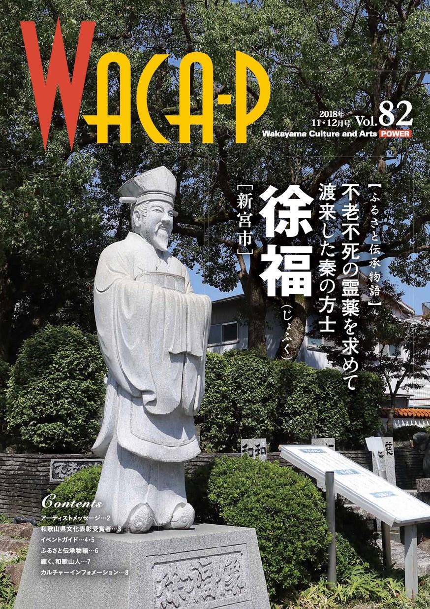 和歌山県文化情報誌 ワカピー 2018年11月・12月 第82号