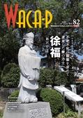 和歌山県文化情報誌ワカピーvol82
