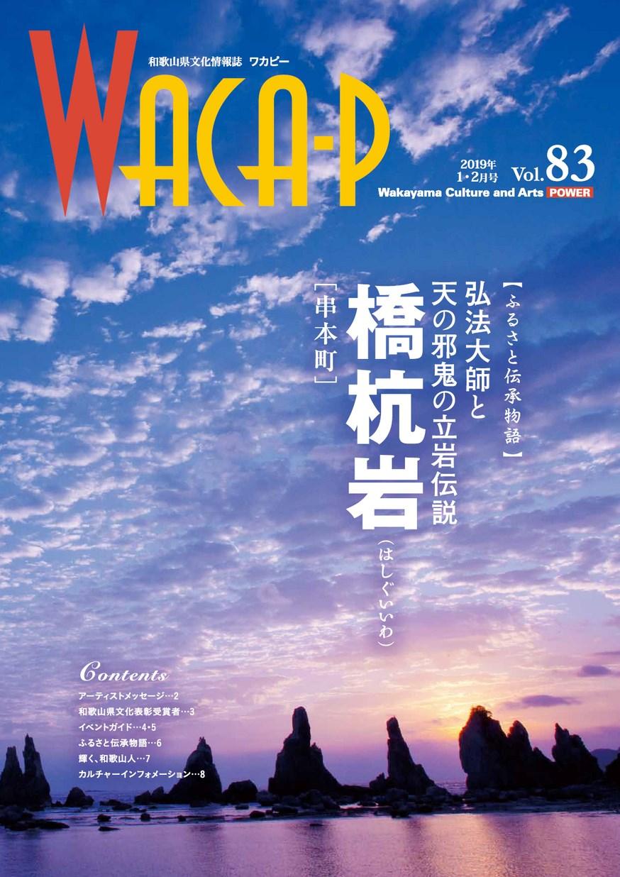 和歌山県文化情報誌 ワカピー 2019年1月・2月 第83号