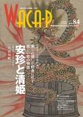 和歌山県文化情報誌ワカピーvol84