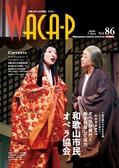 和歌山県文化情報誌ワカピーvol86