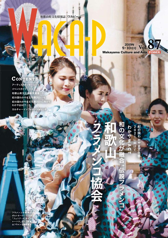 和歌山県文化情報誌 ワカピー 2019年9月・10月 第87号