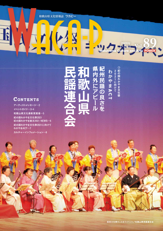 和歌山県文化情報誌 ワカピー 2020年1月・2月 第89号