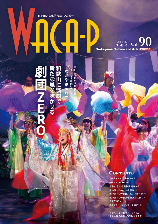 和歌山県文化情報誌 ワカピー 2020年3月・4月 第90号