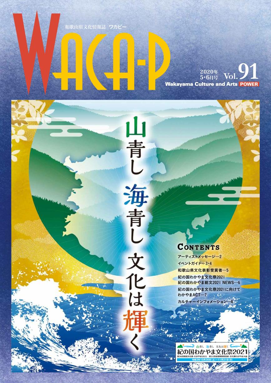 和歌山県文化情報誌 ワカピー 2020年5月・6月 第91号