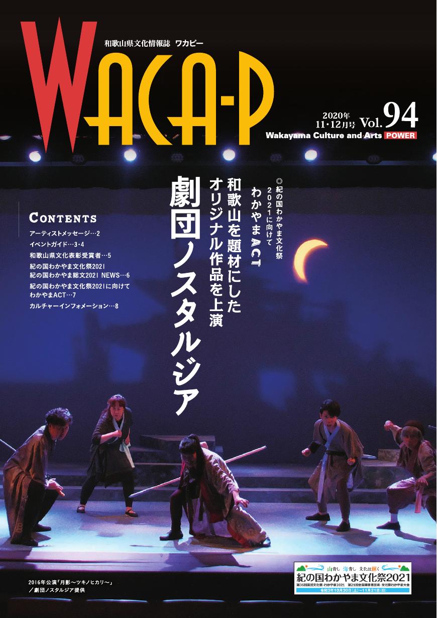 和歌山県文化情報誌 ワカピー 2020年11月・12月 第94号