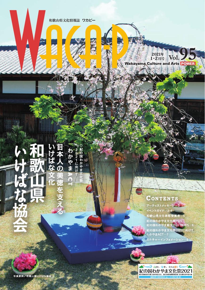 和歌山県文化情報誌 ワカピー 2021年1月・2月 第95号