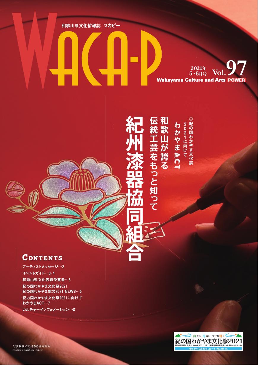 和歌山県文化情報誌 ワカピー 2021年5月・6月 第97号