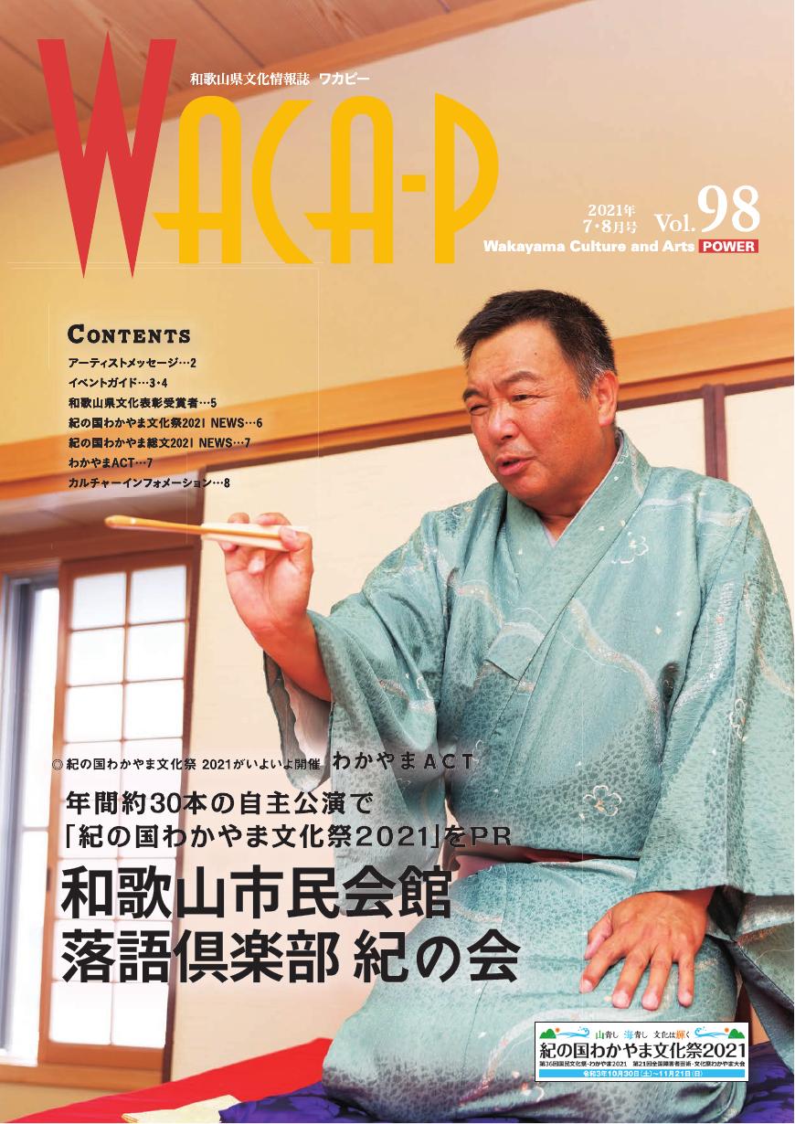 和歌山県文化情報誌 ワカピー 2021年7月・8月 第98号