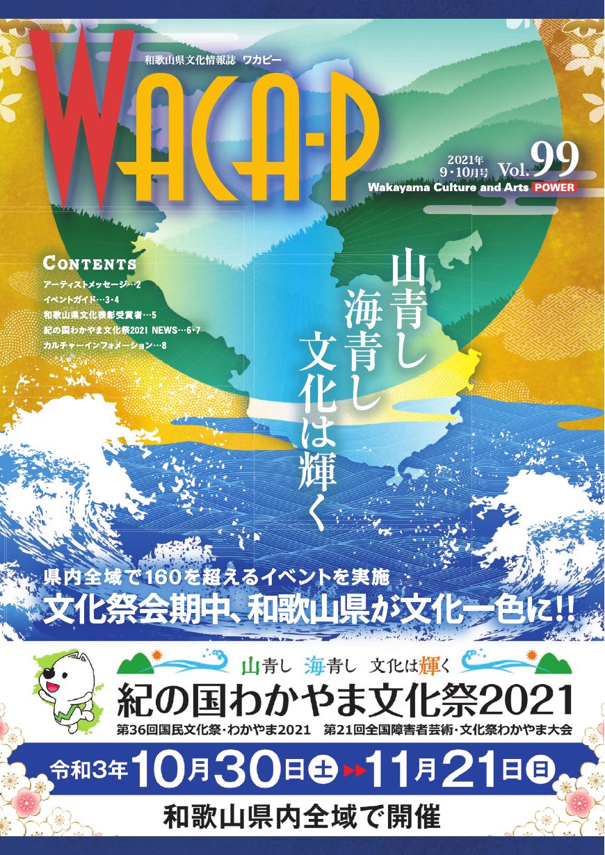 和歌山県文化情報誌 ワカピー 2021年9月・10月 第99号