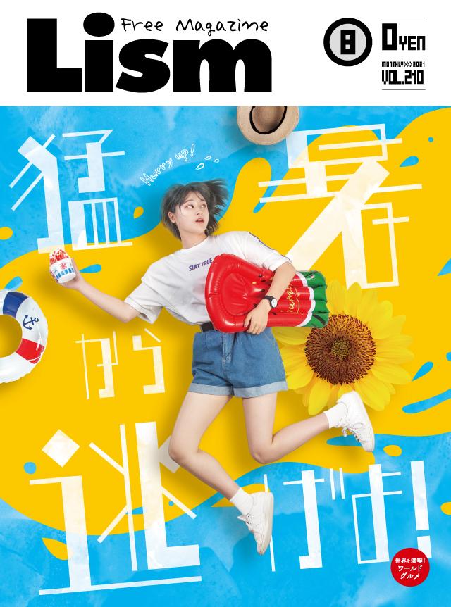Lism8月号_表紙